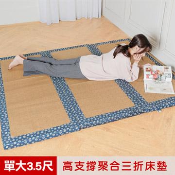 【凱蕾絲帝】台灣製造-冬夏兩用臻愛沁涼紙纖高支撐三折單人加大記憶聚合床墊-3.5尺