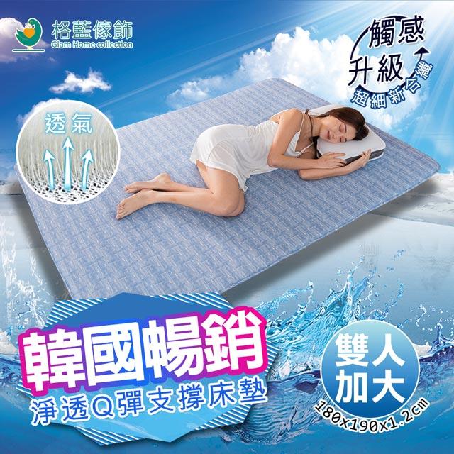 [韓國暢銷]淨透Q彈浮力支撐床墊-雙人加大(180x190CM)