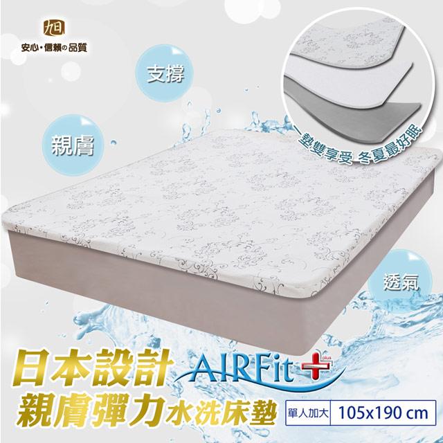 AIRFit+親膚彈力水洗床墊2CM-單人