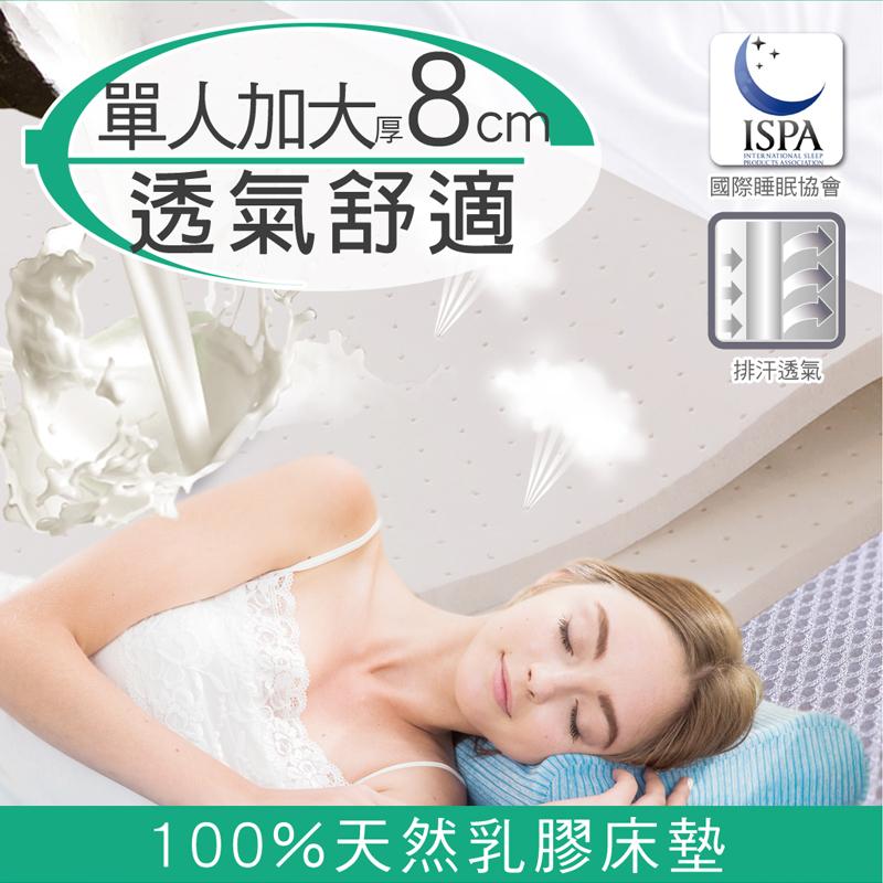 【日本藤田】3D立體透氣舒眠天然乳膠床墊8CM-單人加大