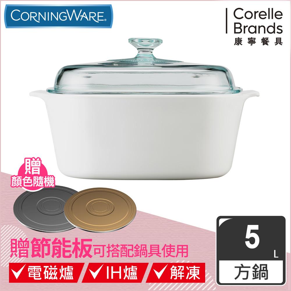美國康寧Corningware 5L方型康寧鍋-純白