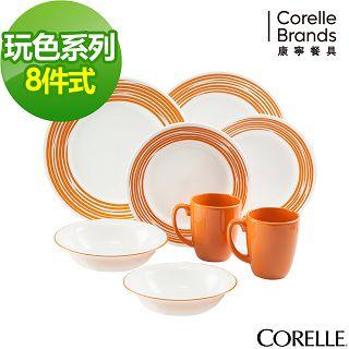 【美國康寧 CORELLE】玩色系列8入餐盤組-陽光澄橘(801)
