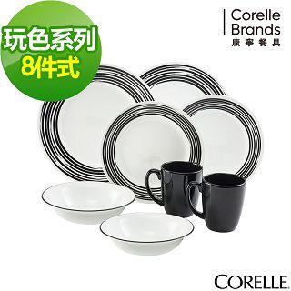 【美國康寧 CORELLE】玩色系列8入餐盤組-黑暗騎士(801)