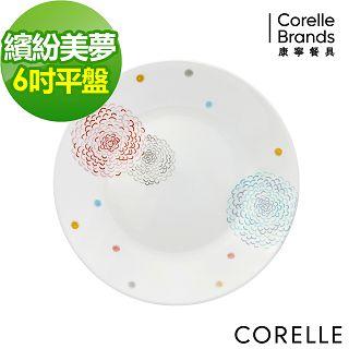 【美國康寧 CORELLE】繽紛美夢6吋平盤