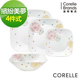 【美國康寧 CORELLE】繽紛美夢4件式方形餐盤組(D04)