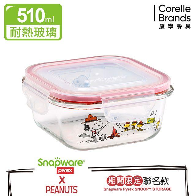 【Snapware康寧密扣】SNOOPY耐熱玻璃保鮮盒-方型510ml