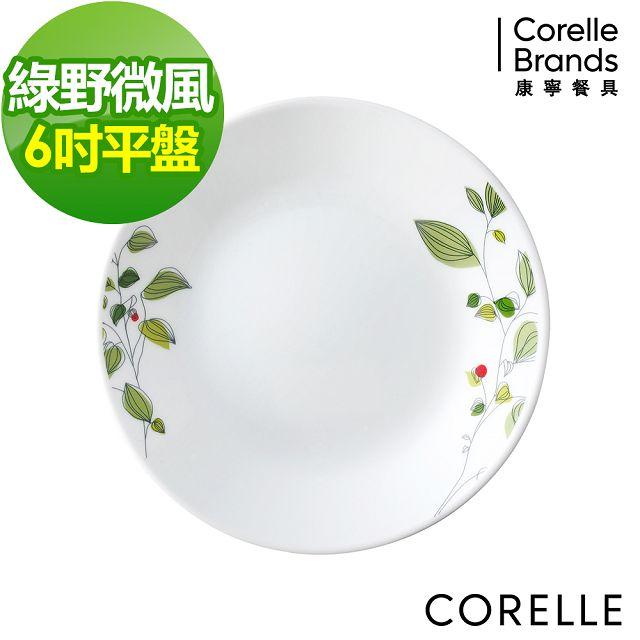 CORELLE 康寧綠野微風6吋平盤