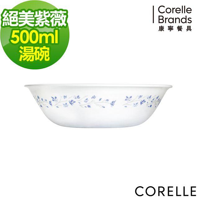 CORELLE 康寧 絕美紫薇500ml湯碗