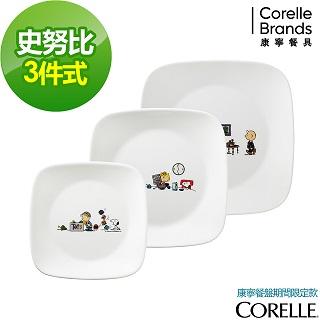 【美國康寧 CORELLE】SNOOPY 繽紛童趣3件式兒童餐具組