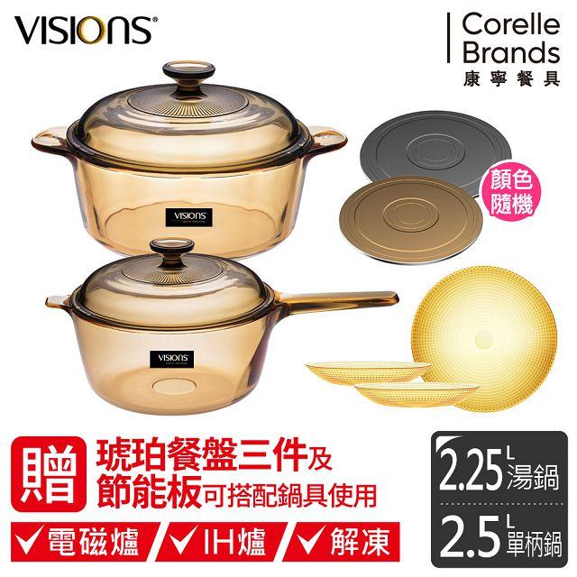 【美國康寧 Visions】晶彩透明鍋超值雙鍋組雙耳2.25L+單柄2.5L