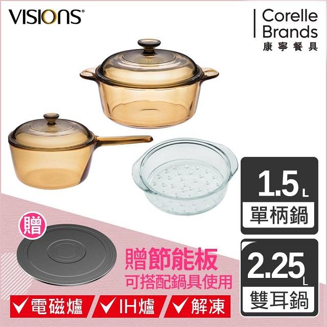 【美國康寧 Visions】2.25L雙耳鍋+1.5L單柄++20公分蒸格