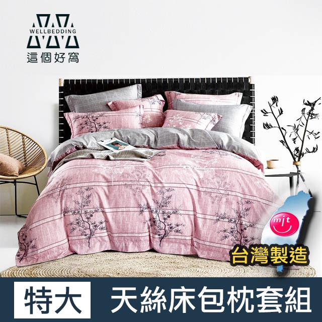 【這個好窩】 台灣製 吸濕排汗天絲雙人特大床包枕套三件組-煙絨