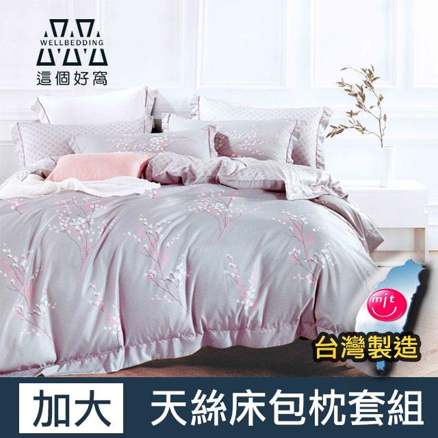 【這個好窩】 台灣製 吸濕排汗天絲雙人加大床包枕套三件組-葉曉