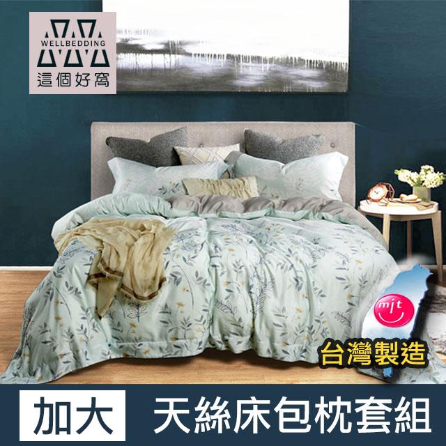 【這個好窩】 台灣製 吸濕排汗天絲雙人加大床包枕套三件組-春纖
