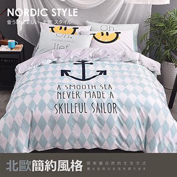 Domo 聖托里妮 雙人床包兩用被套四件組 大版剪裁 噴氣印染 100%純棉 獨家新品熱賣
