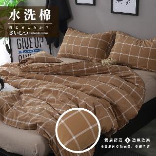 Domo 日系 色織水洗棉 100%純棉 雙人床包被套四件組 落栗-濃褐