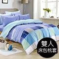 【J-bedtime】天鵝絨超舒眠雙人三件式床包組(時尚拼色)