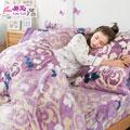 【樂芙】保暖法蘭絨 愛爾伯塔 雙人鋪棉床包薄被毯組