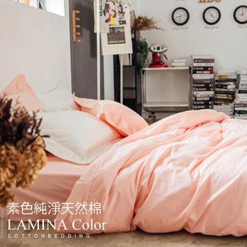 LAMINA 純色-裸粉橘 精梳棉三件式被套床包組(單人)