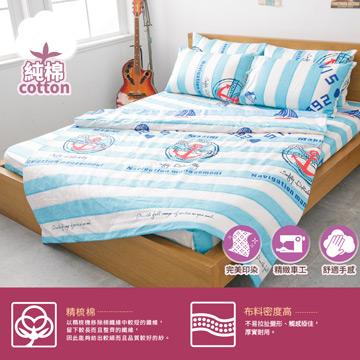 純棉【清藍海域】印花床包枕套組-雙人