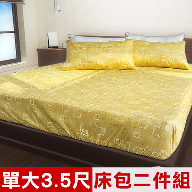【米夢家居】嚴選-台灣製造100%精梳純棉40支紗-單人加大3.5尺床包二件組-金色仲夏
