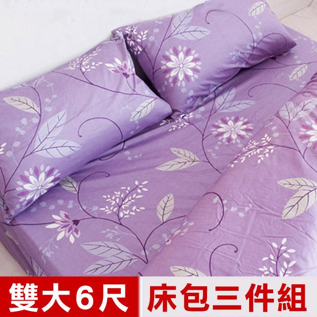 【米夢家居】嚴選-台灣製造100%精梳純棉40支紗-雙人加大6尺床包三件組-紫色風情