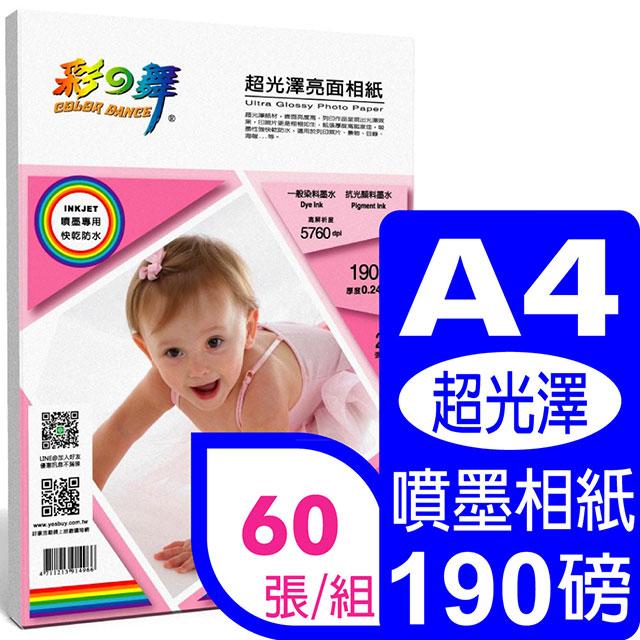 彩之舞 190g A4 超光澤亮面相紙*3包