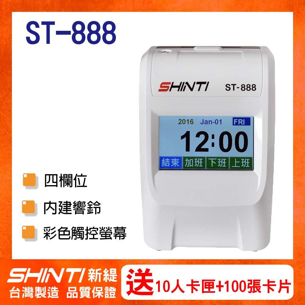 SHINTI ST-888 四欄位 TFT 觸控螢幕打卡鐘