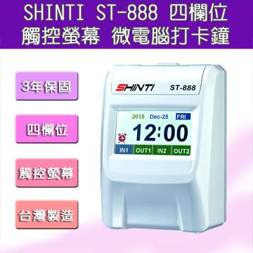 【新品上市】SHINTI ST-888 四欄位 TFT 觸控螢幕打卡鐘+200張考勤卡送四欄雙色色帶