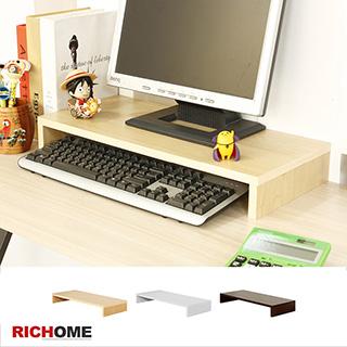 【RICHOME】德瑞克桌上螢幕架-原木色(台灣製)