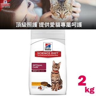 希爾思/Hill s成貓頂級照護配方2kg