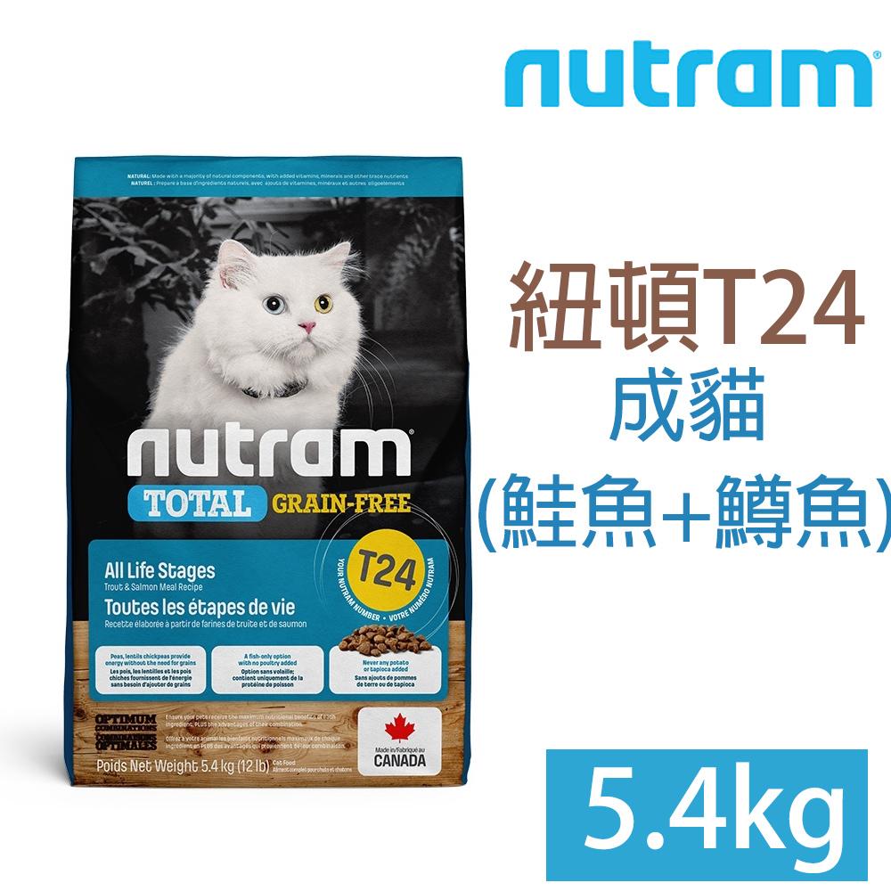 NUTRAM紐頓-T24無穀貓(鮭魚+鱒魚)5.4kg