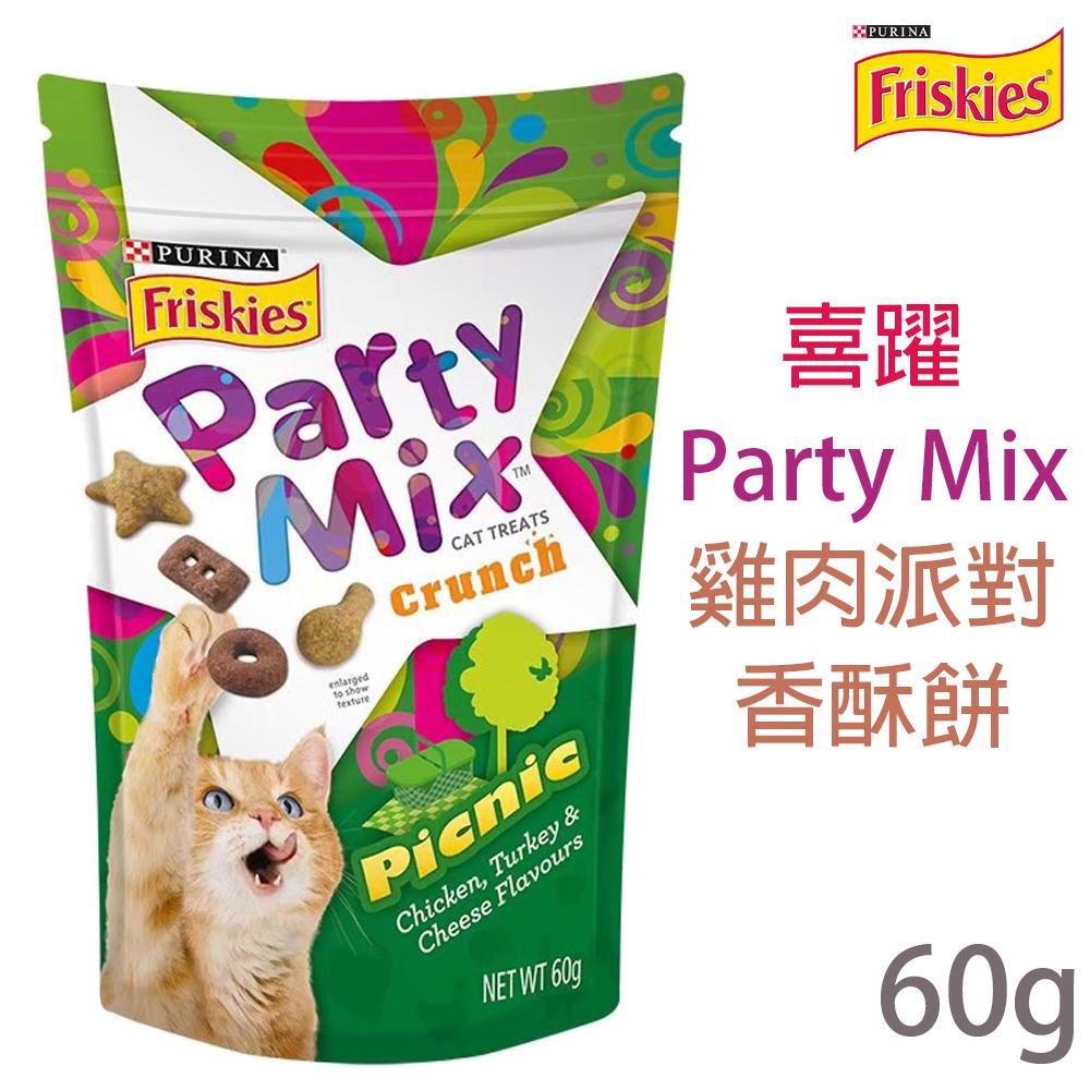 Friskies喜躍Party Mix雞肉派對香酥餅60g