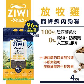 ZiwiPeak 巔峰 96%鮮肉狗糧 雞肉 4公斤
