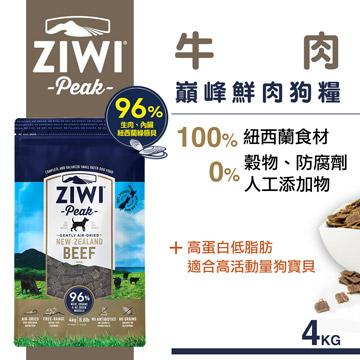 ZiwiPeak 巔峰 96%鮮肉狗糧 牛肉 4公斤