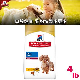 希爾思/Hill s成犬口腔保健雞肉米與大麥4磅