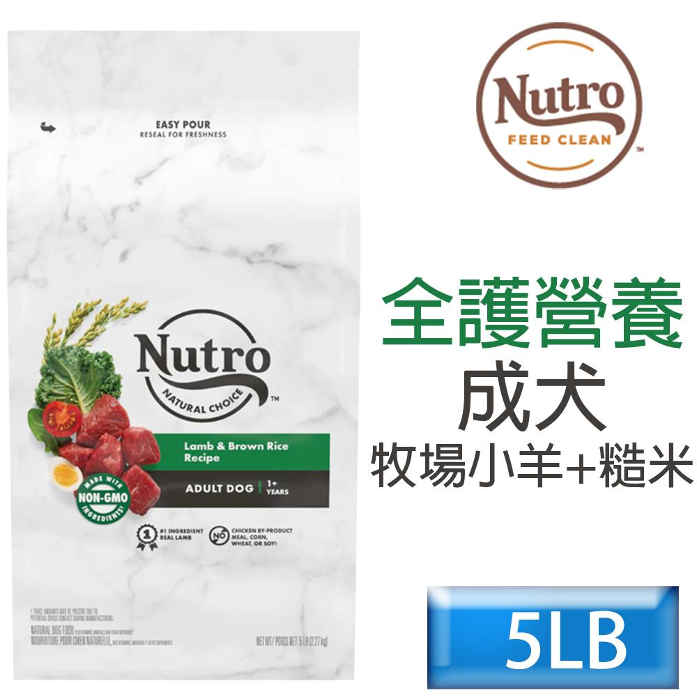 【Nutro美士】-成犬配方(羊肉+米)5LB