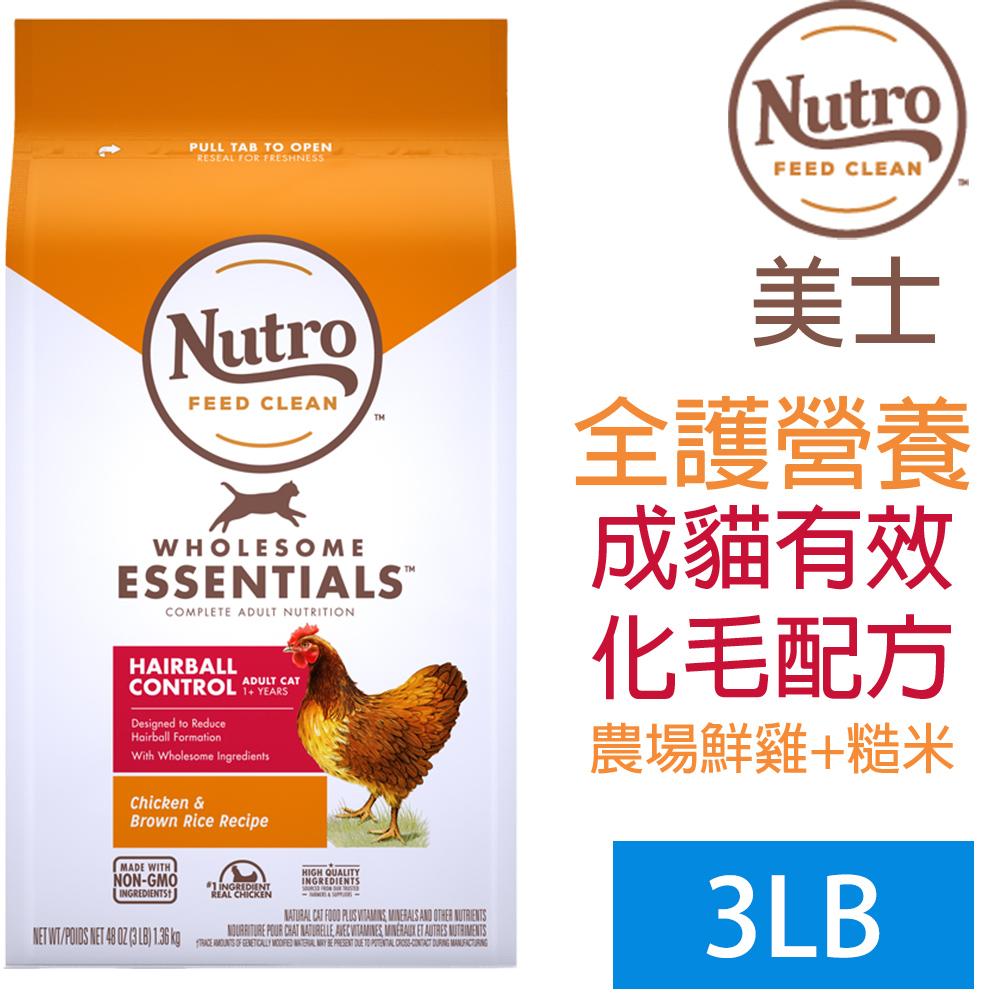 【Nutro美士】成貓強效化毛配方(雞肉+糙米)3LB