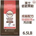 【Nutro美士】成貓無榖低敏配方(鮭魚+馬鈴薯)6.5LB