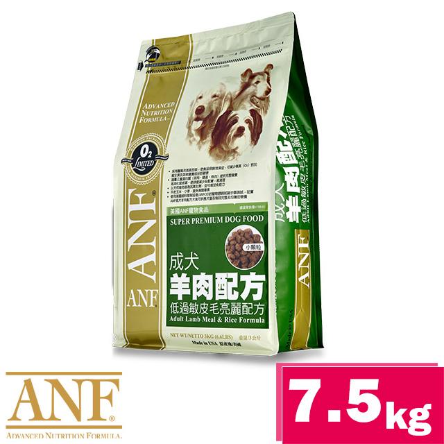 ANF愛恩富˙成犬羊肉配方-低過敏皮毛亮麗配方7.5kg(小顆粒)