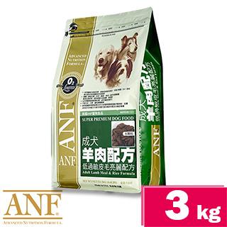 ANF愛恩富˙成犬羊肉配方-低過敏皮毛亮麗配方3kg(大顆粒)