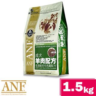ANF愛恩富˙成犬羊肉配方-低過敏皮毛亮麗配方 1.5kg(小顆粒)