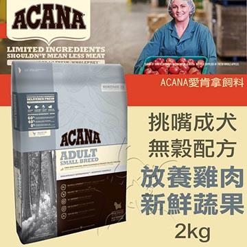 【ACANA愛肯拿 小型成犬】無榖配方 放養雞肉+新鮮蔬果 2公斤(kg)