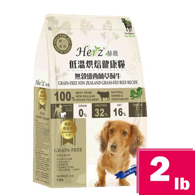 【Herz赫緻-低溫烘焙健康糧】無穀紐西蘭草飼牛2磅