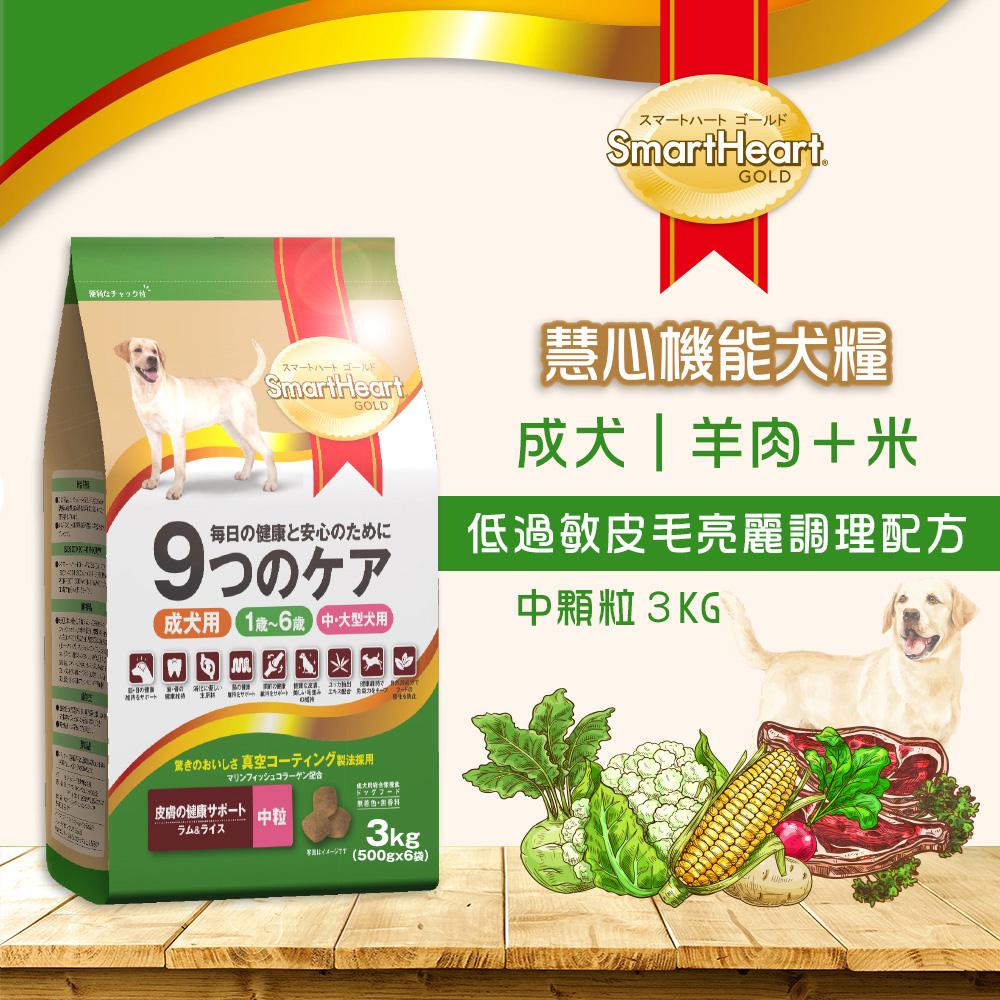 【SmartHeart GOLD】慧心機能犬糧 - 低過敏皮毛亮麗調理配方(中粒) 3kg