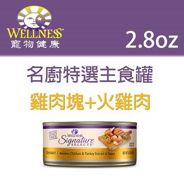 Wellness寵物健康SS名廚特選主食罐-鮮雞肉塊+火雞肉2.8oz*1罐