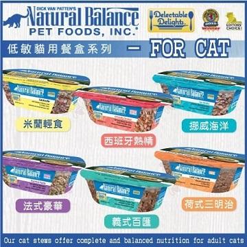 Natural Balance《低敏-挪威海洋口味》NB天然貓用餐罐-2.5oz