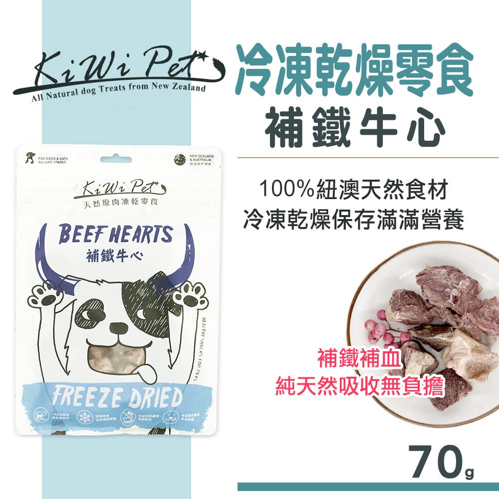 KIWIPET 天然零食 狗狗冷凍乾燥系列 補鐵牛心 70克