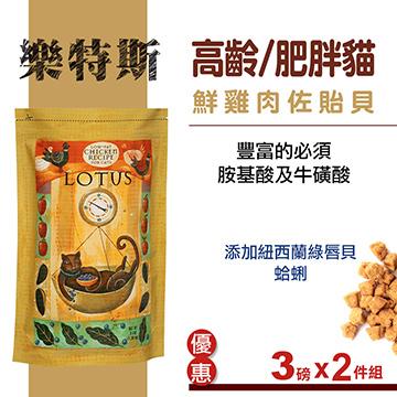 LOTUS樂特斯 養生鮮雞佐海洋貽貝-高齡/肥胖貓 (3磅兩件優惠組)