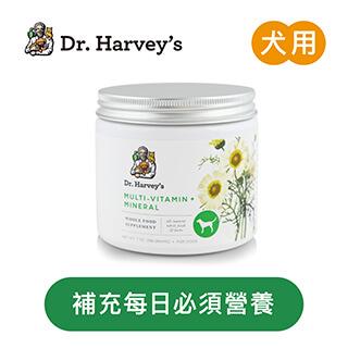 【美國哈維博士】犬用複合維他命草本營養粉